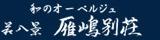山口・萩 旅館 「雁嶋別荘(がんじまべっそう)」